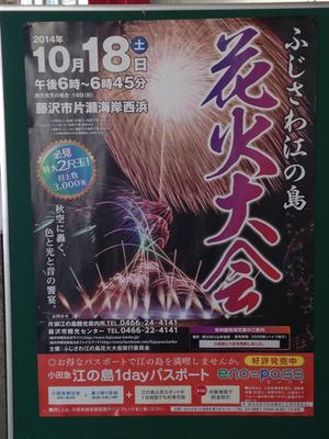 秋の花火大会-ふじさわ江ノ島花火大会開催