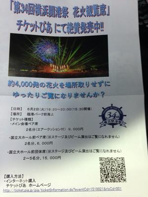 横浜開港祭花火大会の花火観覧席発売はチケットぴあ