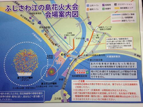 ふじさわ江の島花火大会会場案内図